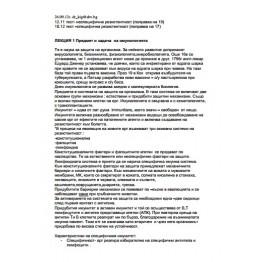 Лекции Имунология