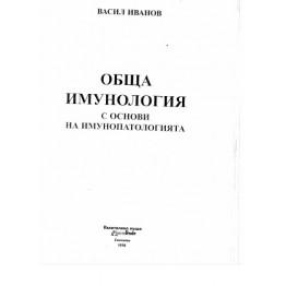 Обща имунология с основи на имунопатологията Иванов 1998г