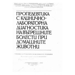 Пропедевтика с клинично лабораторна диагностика на вътрешните болести при домашните животни - Ибришимов 1995г