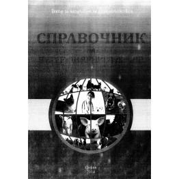 Справочник на ветеринарния лекар, 2014