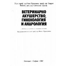 Ветеринарно акушерство гинекология и андрология - Пранджев, Елезов, Цолов 1987г.