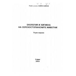Екология и хигиена на селскостопанските животни - Байков 2003г.