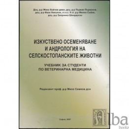 Изкуствено осеменяване и андрология на селскостопанските животни, Семков, Байчев, Първанов, Николов 2007г.