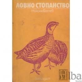 Ловно стопанство - Ботев, Нинов 1992г