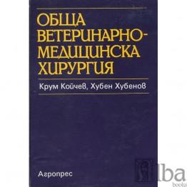 Обща ветеринарно-медицинска хирургия Койчев 1994г
