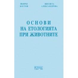 Основи на етологията при животните - Костов 2004г
