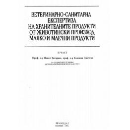 Ветеринарно-санитарна експертиза на хранителната продукция от животински произход II част мляко и млечни продукти - Захариев 1991г.