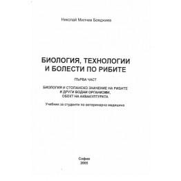 Биология технологии и болести по рибите -  първа част - Бояджиев 2005г