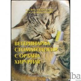 Ветеринарна стоматология с орална хирургия - Борисов 2002г