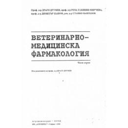 Ветеринарно медицинска фармакология - Друмев 1996г