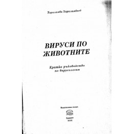 Вируси по животните кратко ръководство по вирусология, Хараламбиев 2002