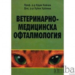 Ветеринарно-медицинска офтамология - Койчев 1998г.
