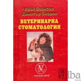 Ветеринарна стоматология - Борисов 1995г