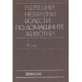 Вътрешни незаразни болести по домашните животни ТОМ 1, Ибришимов, Георгиев, Симеонов 1995г.