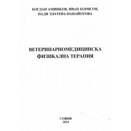 Ветеринарномедицинска физикална терапия - Аминков 2014г.