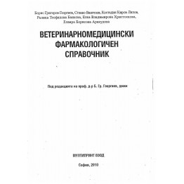 Ветеринарномедицински фармакологичен справочник - Георгиев, колектив 2010г.