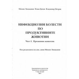 Инфекциозни болести по продуктивните животни първа част, Люцканов, Цачев, Петров 2013г.