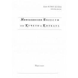 Инфекциозни болести при кучето и котката първо издание, Илия Цачев 2010г.