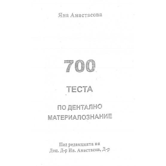 700 теста по дентално материалознание 2010 Анастасова