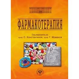 Фармакотерапия 2015 Константинов