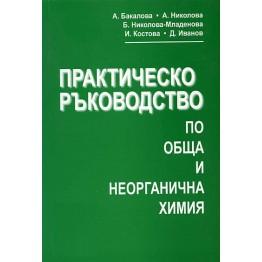 Практическо ръководство по обща и неорганична химия за фармация 2012 Николова, Бакалова, Николова-Младенова, Костова, Иванов