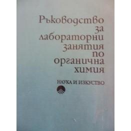 Ръководство за упражнения по органична химия, 1988г. Величков, Иванов, Сиджакова, Христова