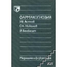 Фармакогнозия 1988 Асенов, Николов