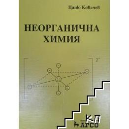 Неорганична химия Ковачев 2006 г. второ издание
