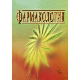 Фармакология за студенти и специализанти Караиванова 2011