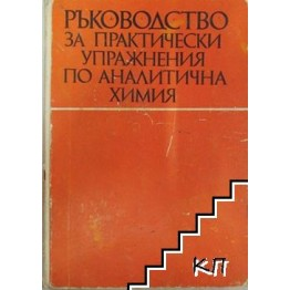 Ръководство за практически упражнения по аналитична химия, Будевски