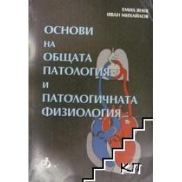 Основи на общата патология и патологична физиология за студенти по фармация Михайлов, Янев