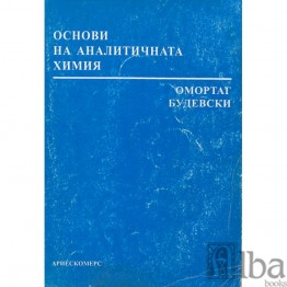 Основи на аналитичната химия, Будевски 1995г., четвърто преработено издание