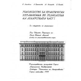 Ръководство за практически упражнения по технология на лекарсвата част 1, Лаковска, Драганова, Касърова, Пенева 1999