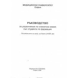 Ръководство за упражнения по клинична химия със студенти по фармация, Цачев 2008