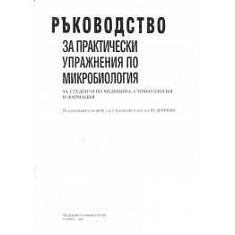 Ръководство за практически упражнения по микробиология за студенти по медицина, стоматология и фармация, Капрелян, Дончева