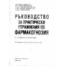 Ръководство за практически упражнения по фармакогнозия, Асенов, Николов, Китанов, Йонкова, Нинов 1993