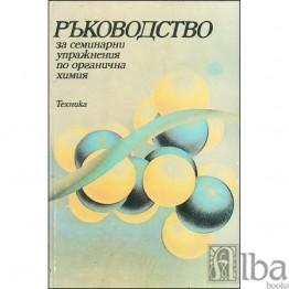 Ръководство за семинарни упражнения по органична химия, Алексиев, Ганчев, Кръстева 1986