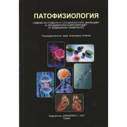 Патофизиология Стойнев 2011 за фармацевти