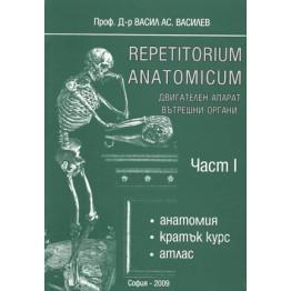Repetitorium anatomicum част 1  2009 Василев