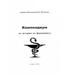 Компендиум по история на фармацията доц.В.Петкова 2009