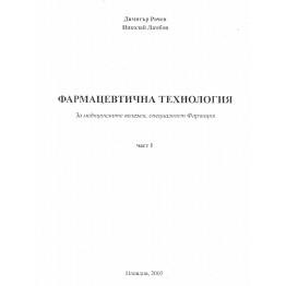 Фармацевтична технология част 1 Рачев, Ламбов