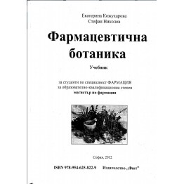 Фармацевтична ботаника Кожухарова, Николов 2012
