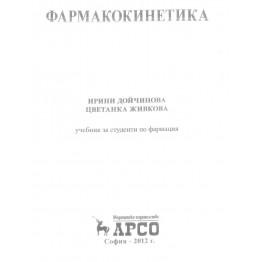 Фармакокинетика Дойчинова, Живкова 2012