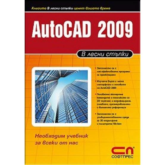 Autocad 2009г в лесни стъпки