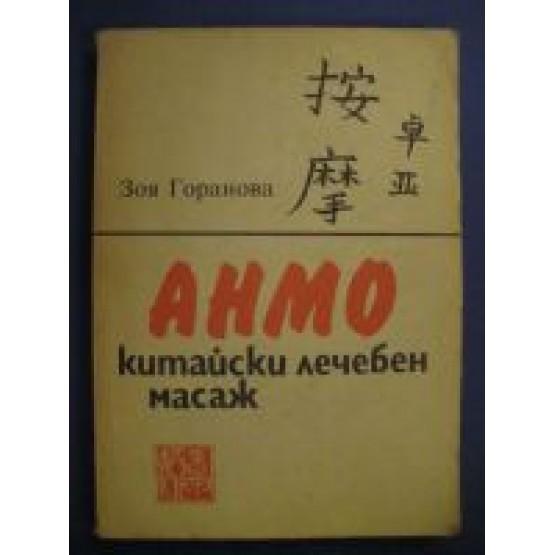 Ahmo китайски лечебен масаж Горанова