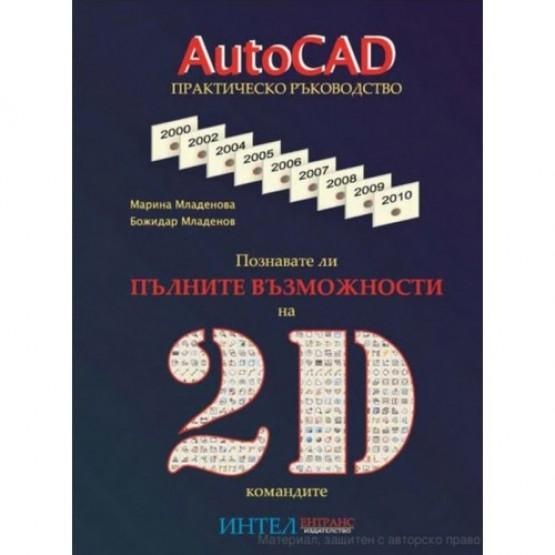 AutoCAD практическо ръководство 2D командите - Младенова 2011г
