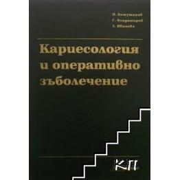 Кариесология и оперативно зъболечение 1997 Ботушанов, Владимиров, Иванова