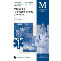 Медицина на бедствените ситуации 2014 Канев, Димов, Ламбова, Драгнев, Гълъбова