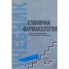Клинична фармакология учебник и ръководство Влахов 1993