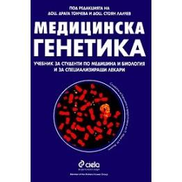 Медицинска Генетика Тончева, Лалчев